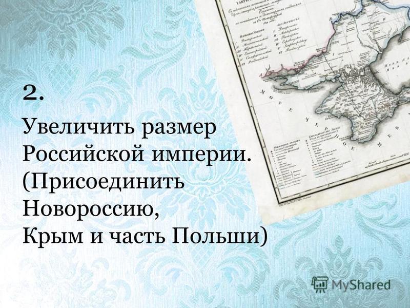2. Увеличить размер Российской империи. (Присоединить Новороссию, Крым и часть Польши)