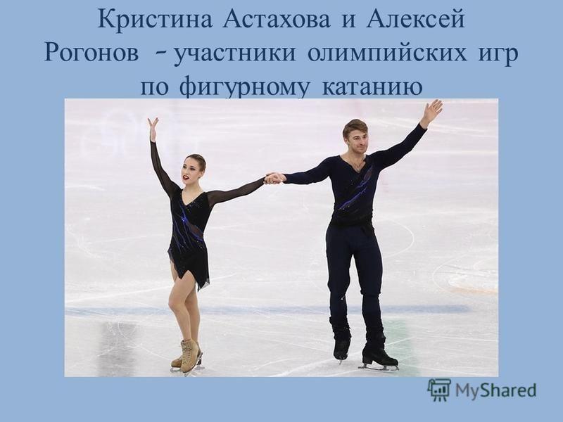 Кристина Астахова и Алексей Рогонов – участники олимпийских игр по фигурному катанию