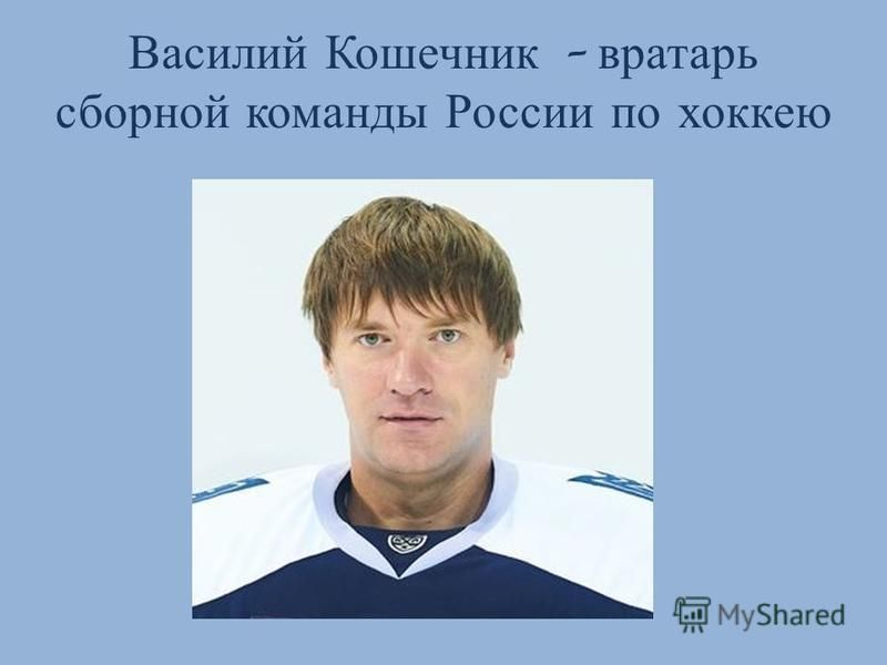 Василий Кошечник – вратарь сборной команды России по хоккею