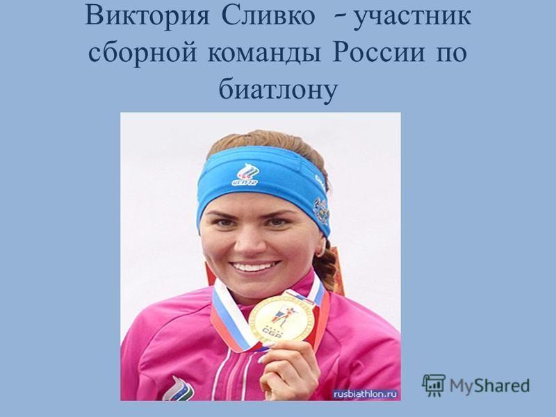 Виктория Сливко – участник сборной команды России по биатлону