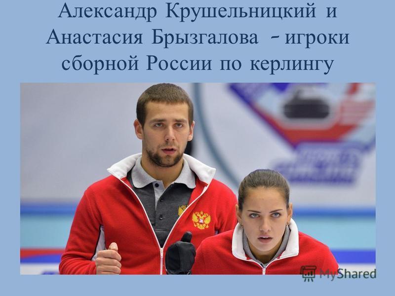 Александр Крушельницкий и Анастасия Брызгалова – игроки сборной России по керлингу