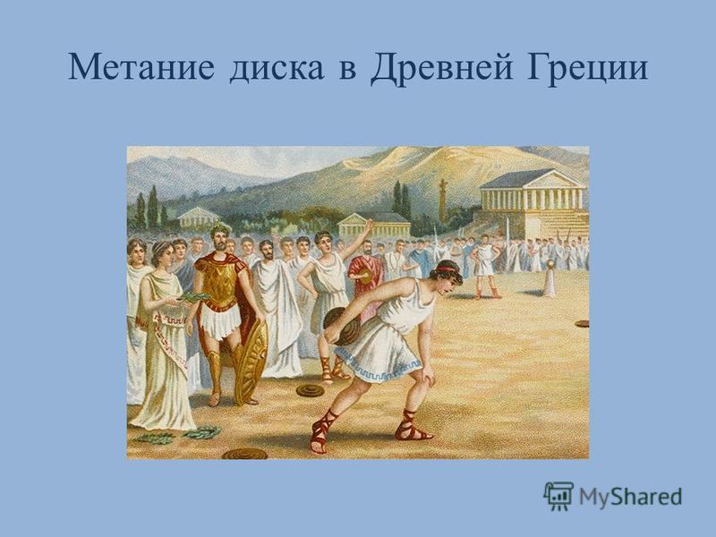 Метание диска в Древней Греции