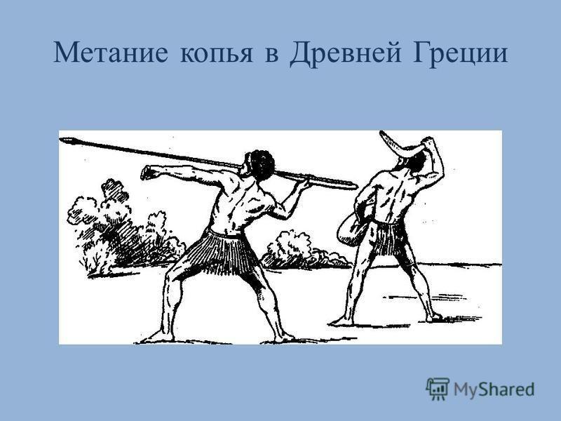 Метание копья в Древней Греции
