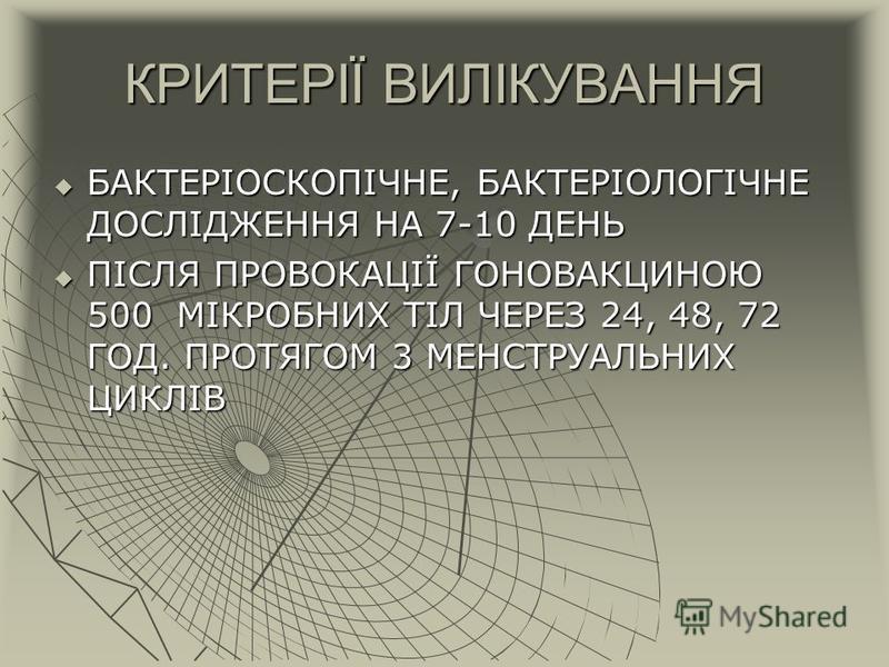 КРИТЕРІЇ ВИЛІКУВАННЯ БАКТЕРІОСКОПІЧНЕ, БАКТЕРІОЛОГІЧНЕ ДОСЛІДЖЕННЯ НА 7-10 ДЕНЬ БАКТЕРІОСКОПІЧНЕ, БАКТЕРІОЛОГІЧНЕ ДОСЛІДЖЕННЯ НА 7-10 ДЕНЬ ПІСЛЯ ПРОВОКАЦІЇ ГОНОВАКЦИНОЮ 500 МІКРОБНИХ ТІЛ ЧЕРЕЗ 24, 48, 72 ГОД. ПРОТЯГОМ 3 МЕНСТРУАЛЬНИХ ЦИКЛІВ ПІСЛЯ ПРО
