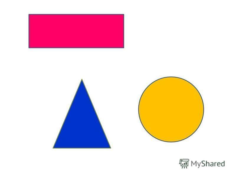 ГЕОМЕТРИЯ - раздел математики, изучающий свойства различных фигур. СЛОВАРЬ С.И. ОЖЕГОВА