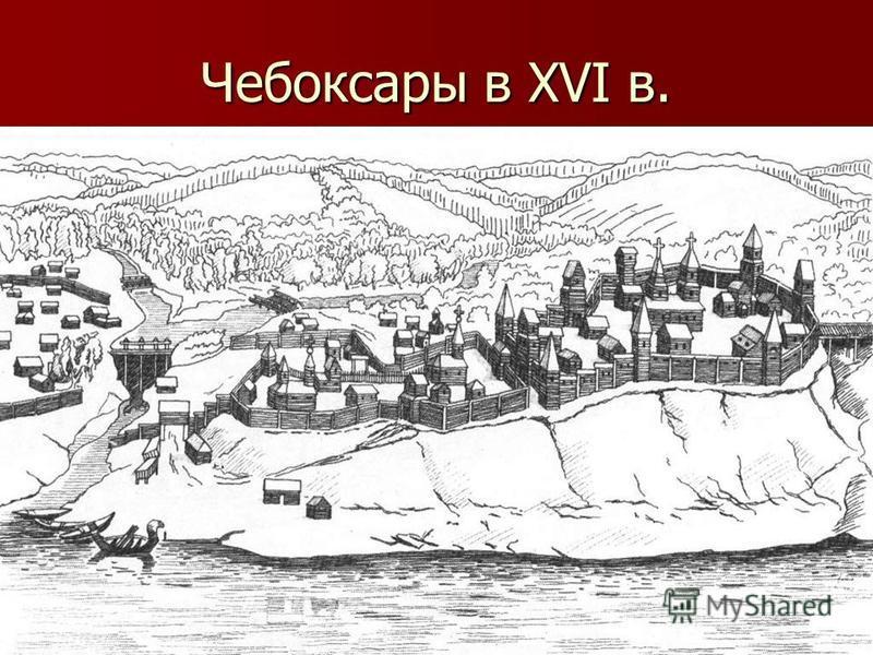Чебоксары в XVI в.