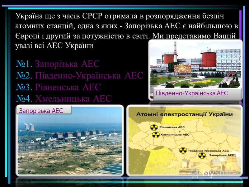 Україна ще з часів СРСР отримала в розпорядження безліч атомних станцій, одна з яких - Запорізька АЕС є найбільшою в Європі і другий за потужністю в світі. Ми представимо Вашій увазі всі АЕС України 1. Запорізька АЕС 2. Південно-Українська АЕС 3. Рів