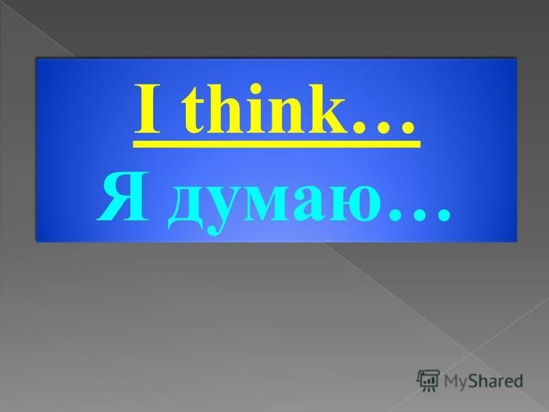 I think… Я думаю… I think… Я думаю…
