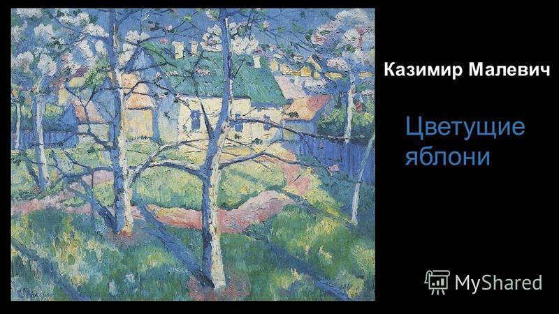 Цветущие яблони Казимир Малевич