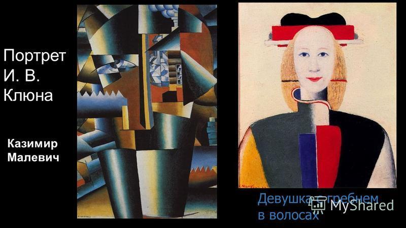 Девушка с гребнем в волосах Портрет И. В. Клюна Казимир Малевич