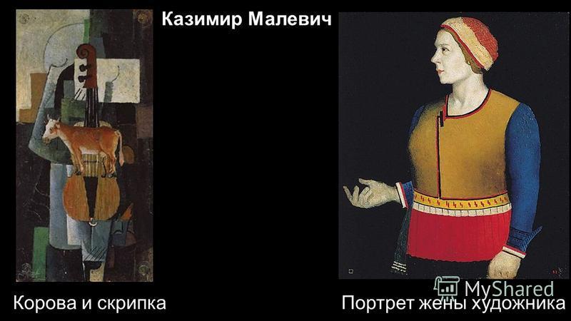 Портрет жены художника Казимир Малевич Корова и скрипка