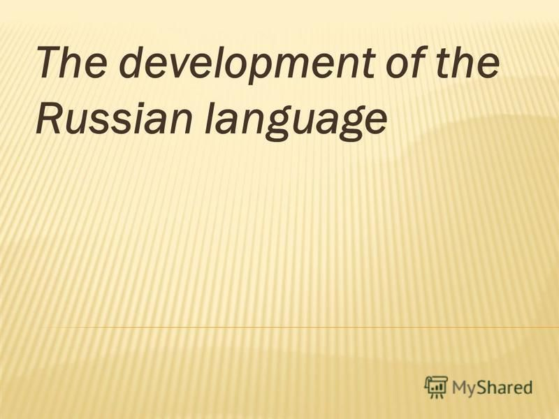 The development of the Russian language