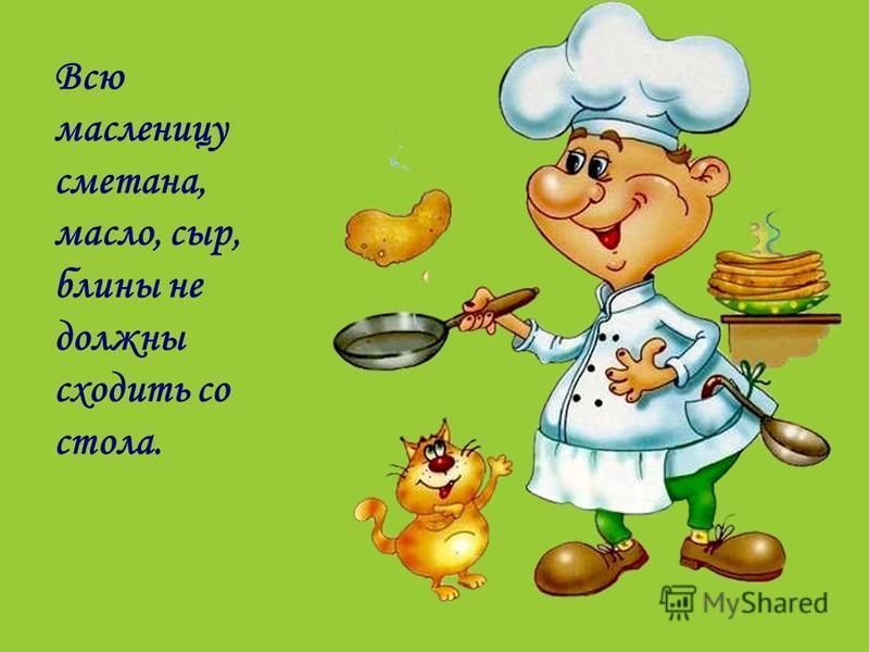Всю масленицу сметана, масло, сыр, блины не должны сходить со стола.