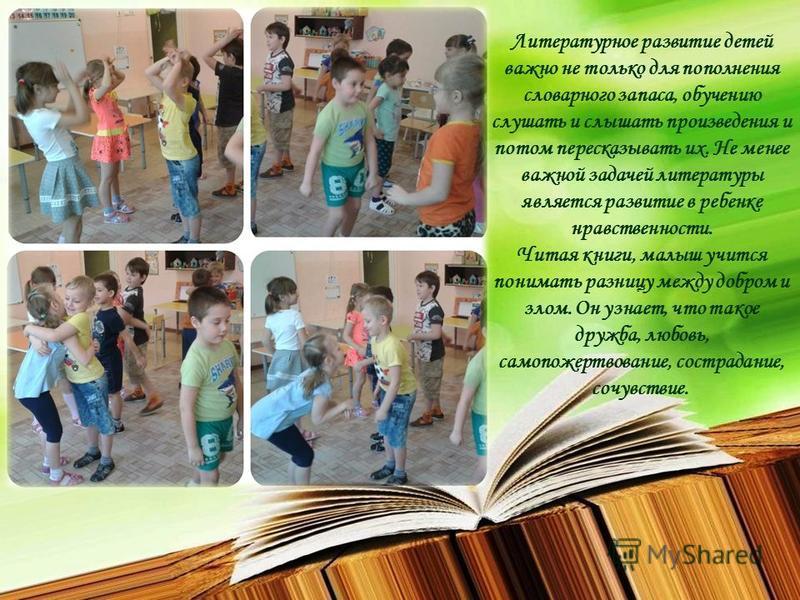 Литературное развитие детей важно не только для пополнения словарного запаса, обучению слушать и слышать произведения и потом пересказывать их. Не менее важной задачей литературы является развитие в ребенке нравственности. Читая книги, малыш учится п