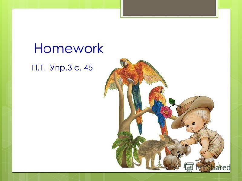 Homework П.Т. Упр.3 с. 45