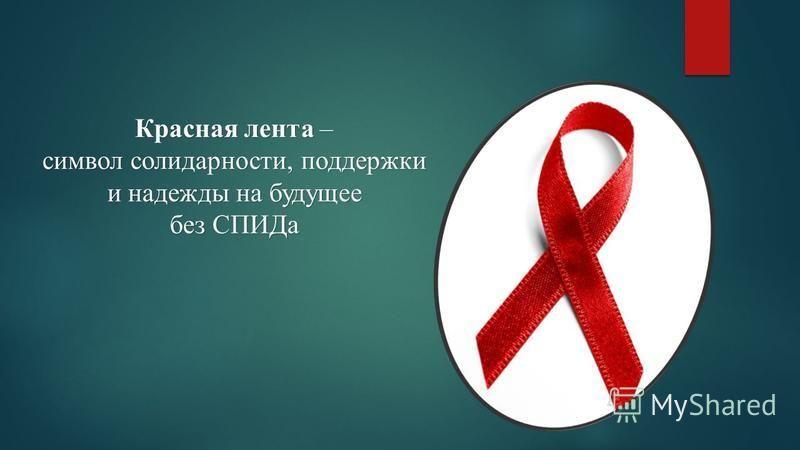 Красная лента – символ солидарности, поддержки и надежды на будущее без СПИДа