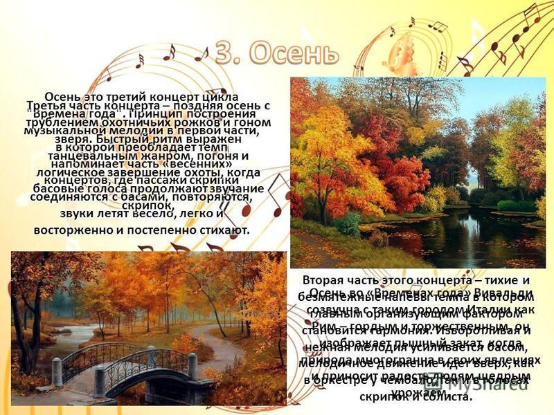 Осень во «Временах года» Вивальди созвучна с таким городом Италии как Рим – гордым и торжественным, он изображает пышный закат, когда природа многогранна в своих явлениях и приносит радость людям щедрым урожаем.