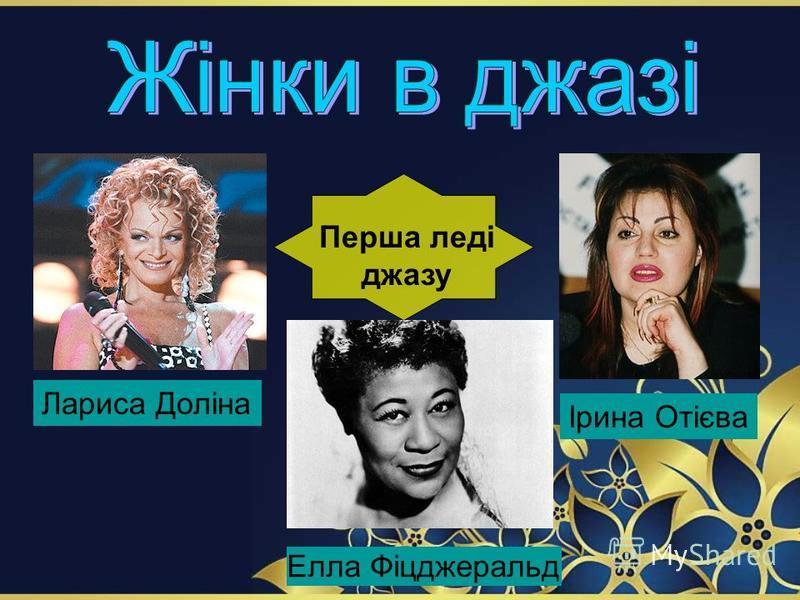 Лариса Доліна Ірина Отієва Елла Фіцджеральд Перша леді джазу