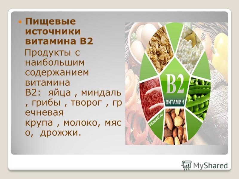 Пищевые источники витамина В2 Продукты с наибольшим содержанием витамина B2: яйца, миндаль, грибы, творог, гречневая крупа, молоко, мясо, дрожжи.