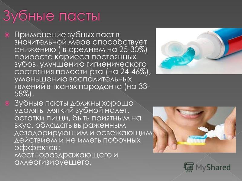 Применение зубных паст в значительной мере способствует снижению ( в среднем на 25-30%) прироста кариеса постоянных зубов, улучшению гигиенического состояния полости рта (на 24-46%), уменьшению воспалительных явлений в тканях пародонта (на 33- 58%).