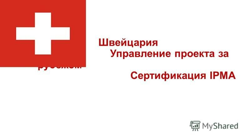 Швейцария Управление проекта за рубежом Сертификация IPMA
