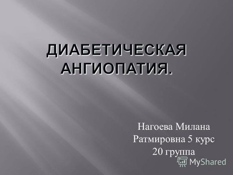Нагоева Милана Ратмировна 5 курс 20 группа