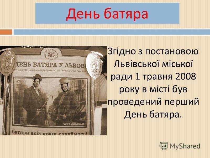 Гімн батярів Гімном батярів вважалася пісня, створена композитором Х. Варсом на слова Е. Шлехтера