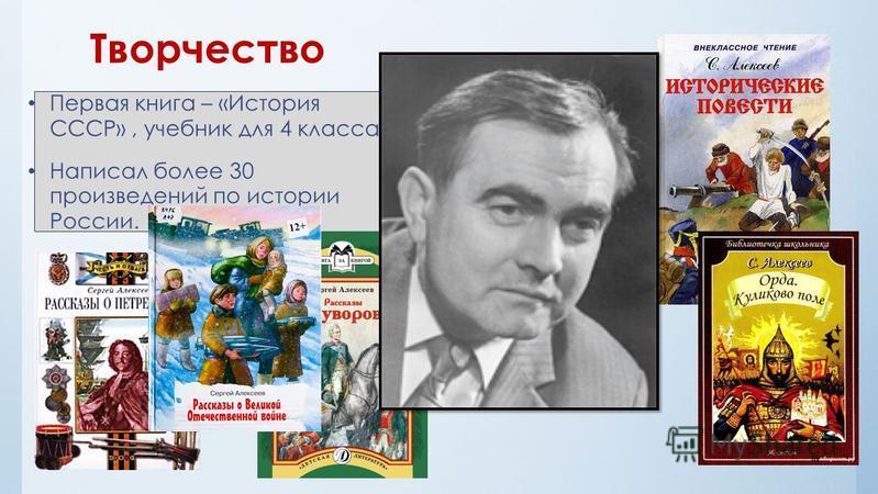 Творчество Первая книга – «История СССР», учебник для 4 класса. Написал более 30 произведений по истории России.