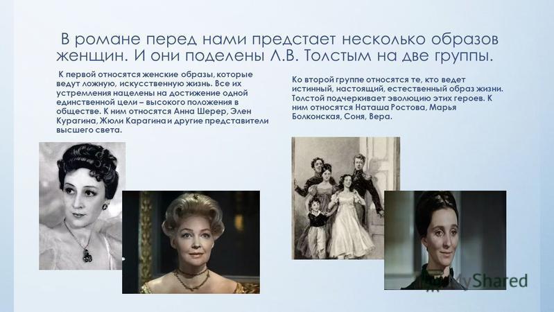 В романе перед нами предстает несколько образов женщин. И они поделены Л.В. Толстым на две группы. К первой относятся женские образы, которые ведут ложную, искусственную жизнь. Все их устремления нацелены на достижение одной единственной цели – высок