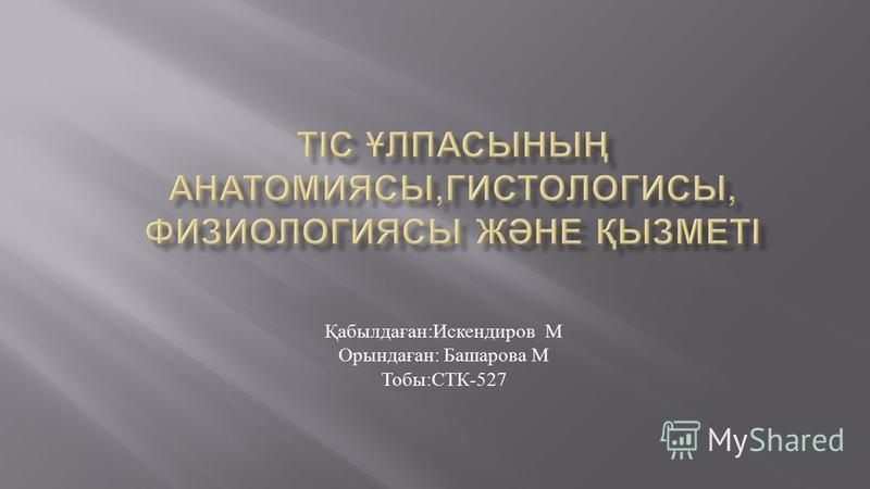 Қабылдаған : Искендиров М Орындаған : Башарова М Тобы : СТК -527