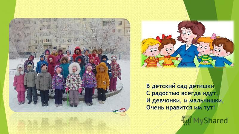 В детский сад детишки С радостью всегда идут, И девчонки, и мальчишки, Очень нравится им тут!