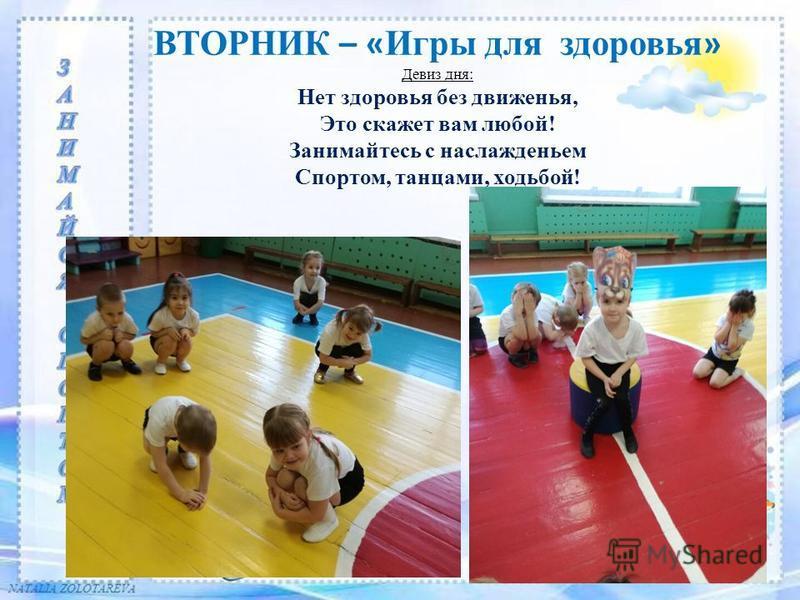 ВТОРНИК – « Игры для здоровья » Девиз дня: Нет здоровья без движенья, Это скажет вам любой! Занимайтесь с наслажденьем Спортом, танцами, ходьбой!