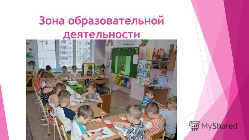 Зона образовательной деятельности