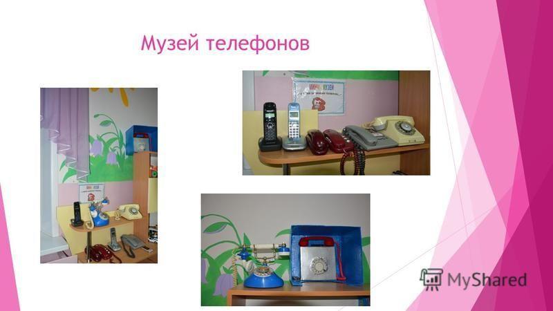 Музей телефонов