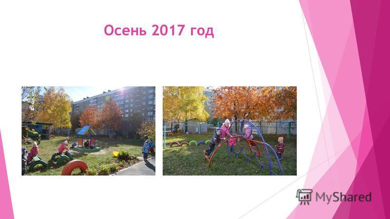Осень 2017 год