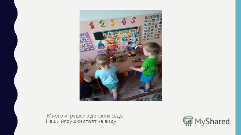 Много игрушек в детском саду, Наши игрушки стоят на виду.