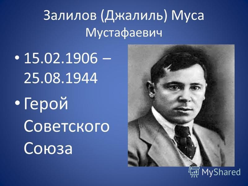 Залилов (Джалиль) Муса Мустафаевич 15.02.1906 – 25.08.1944 Герой Советского Союза