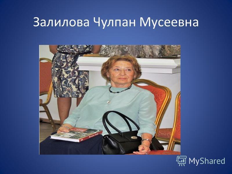 Залилова Чулпан Мусеевна