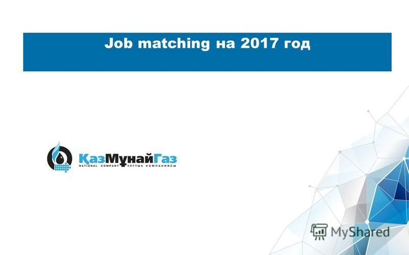 Job matching на 2017 год