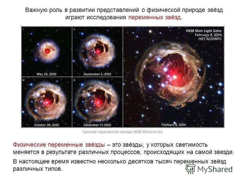 Важную роль в развитии представлений о физической природе звёзд играют исследования переменных звёзд. Веста Паллада Физические переменные звёзды – это звёзды, у которых светимость меняется в результате различных процессов, происходящих на самой звезд