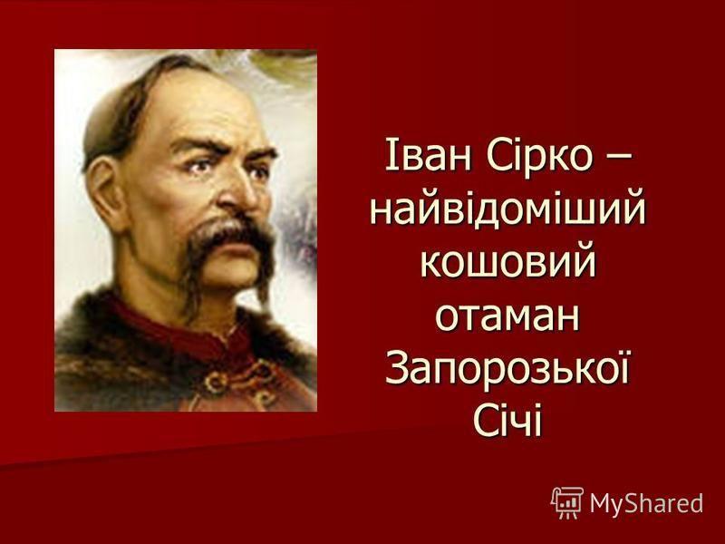 \ \ Іван Сірко – найвідоміший кошовий отаман Запорозької Січі \ \ Іван Сірко – найвідоміший кошовий отаман Запорозької Січі