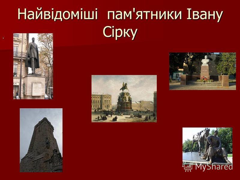 Найвідоміші пам'ятники Івану Сірку.