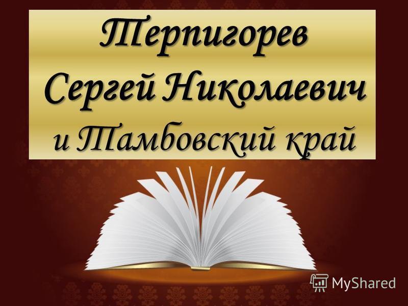 Терпигорев Сергей Николаевич и Тамбовский край