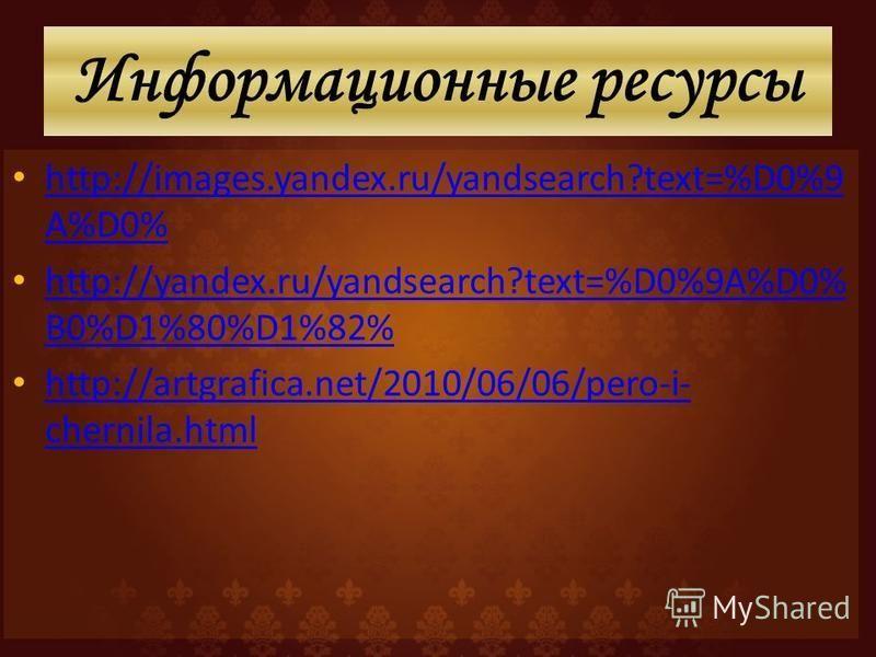Информационные ресурсы http://images.yandex.ru/yandsearch?text=%D0%9 A%D0% http://images.yandex.ru/yandsearch?text=%D0%9 A%D0% http://yandex.ru/yandsearch?text=%D0%9A%D0% B0%D1%80%D1%82% http://yandex.ru/yandsearch?text=%D0%9A%D0% B0%D1%80%D1%82% htt