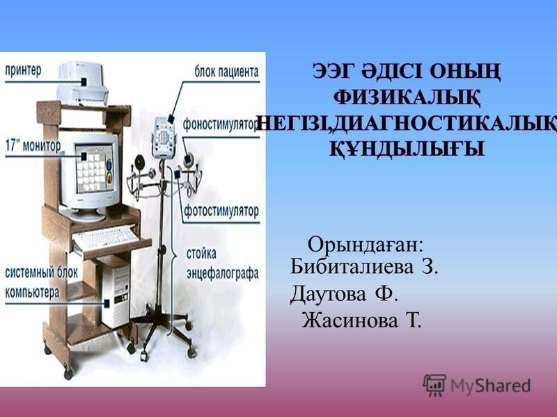Орындаған: Бибиталиева З. Даутова Ф. Жасинова Т.