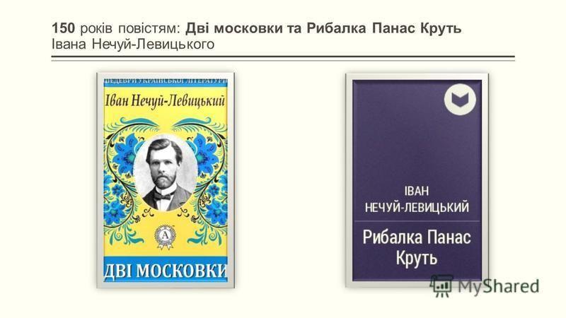 150 років повістям: Дві московки та Рибалка Панас Круть Івана Нечуй-Левицького