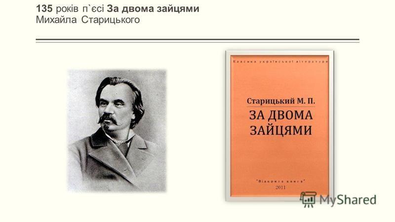 135 років п`єсі За двома зайцями Михайла Старицького
