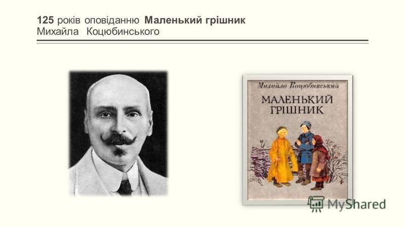 125 років оповіданню Маленький грішник Михайла Коцюбинського