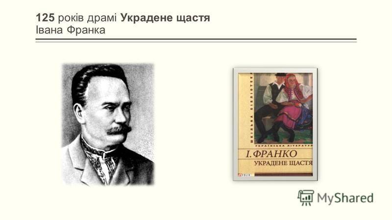 125 років драмі Украдене щастя Івана Франка