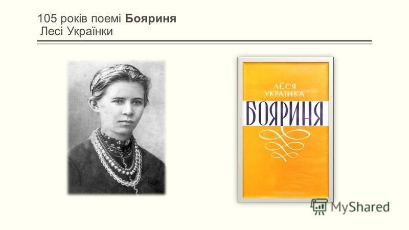 105 років поемі Бояриня Лесі Українки